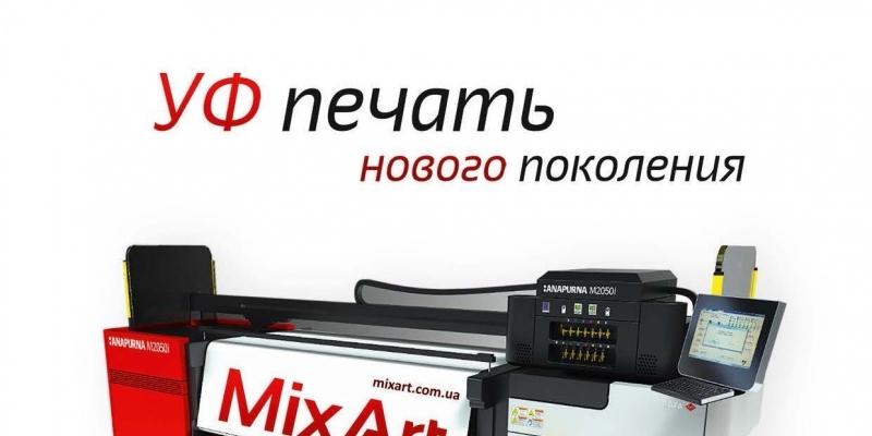 �дин��венн�й в Ук�аине УФ-п�ин�е� AGFA Anapurna H2500i LED